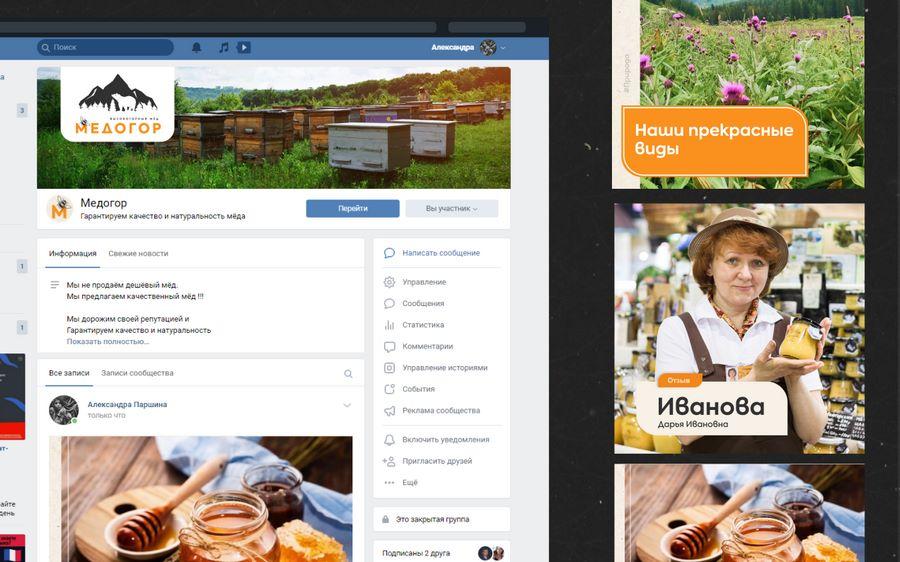 Пример оформления группы  «ВКонтакте»