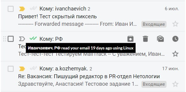 Так MailTrack помечает прочитанные письма