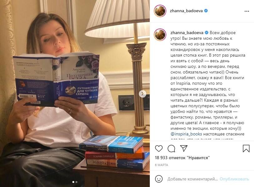 Интеграции Inspiria у Жанны Бадоевой – каждая публикация набирала по 550 тыс. просмотров