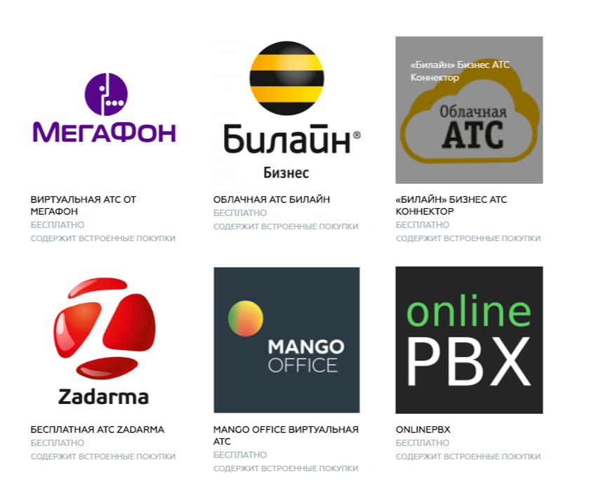 В каталоге «Битрикс24» более 40 интеграций с сервисами телефонии