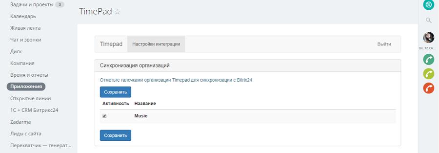 Интеграция Timepad с «Битрикс24» предельно проста