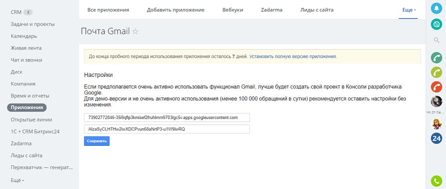 Настройки приложения «Почта Gmail»