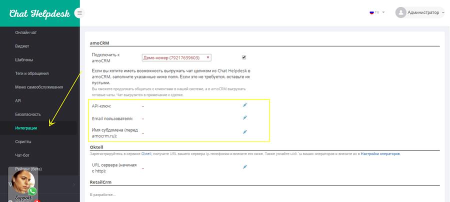 Настройка интеграции amoCRM с мессенджерами через сторонний сервис