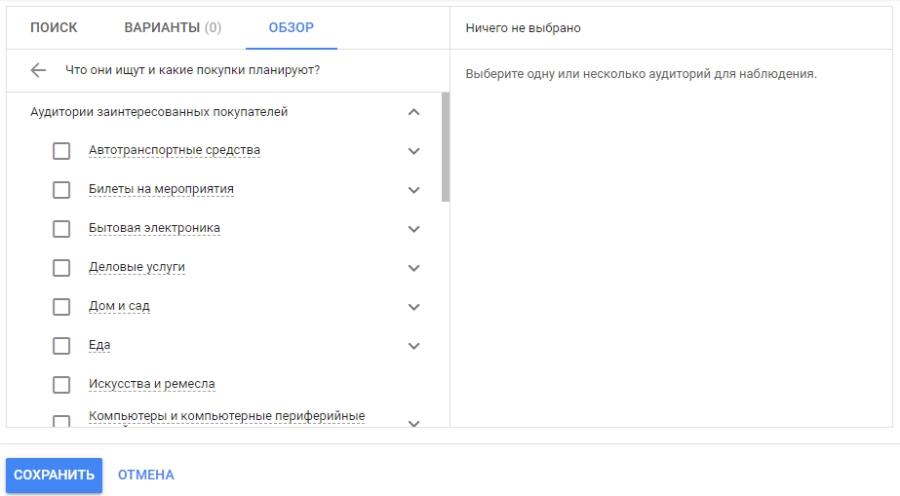 Выбор аудиторий заинтересованных покупателей в интерфейсе Google Ads