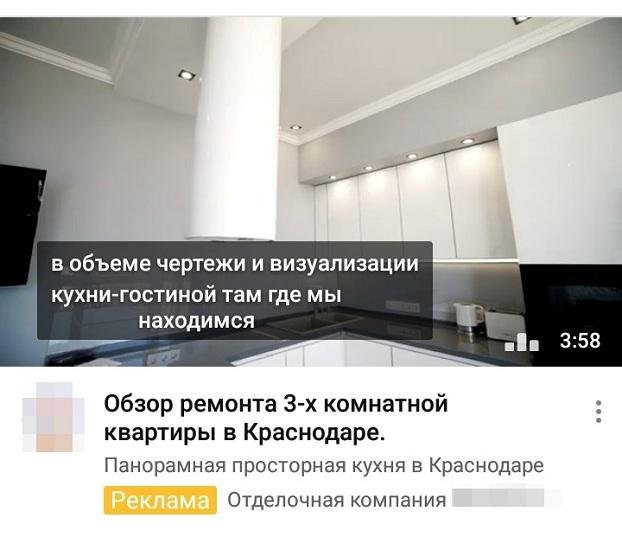 Объявление в формате Video Discovery на главной странице мобильного приложения YouTube