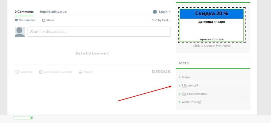Виджет «Мета» позволяет пользователям зарегистрироваться на сайте