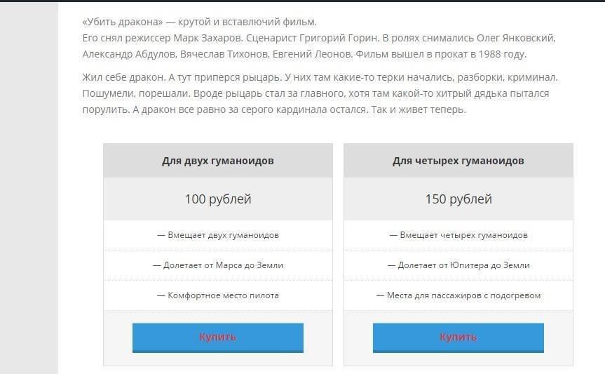 Показываем пользователям варианты цены