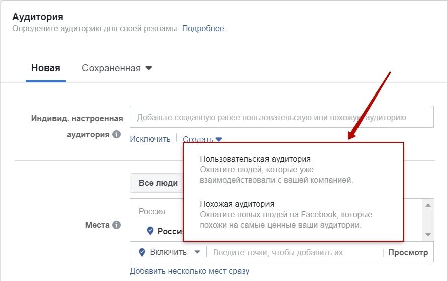 Показывайте рекламу посетителям своего сайта / страницы FB, а также тем, кто взаимодействовал с вашей рекламой (или аудитории, похожей на них)