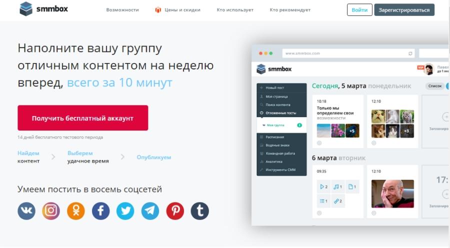 Сайт сервиса SmmBox