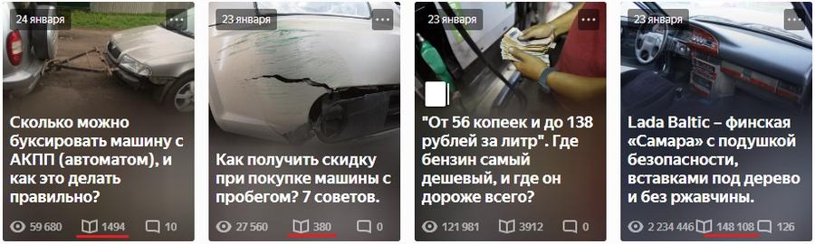 На канале, где больше освещается история автомобилей, статьи про ремонт и нюансы эксплуатации «заходят» хуже