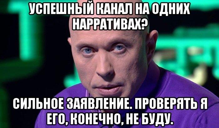 На данный момент по правилам «Яндекс Дзен» можно рассказывать материал, который вышел у вас в статье, в формате нарратива, чтобы получить больший охват
