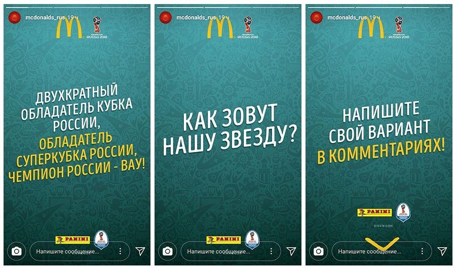 «Макдоналдс» очень ловко переводит подписчиков в личные сообщения. Можно только поучиться!