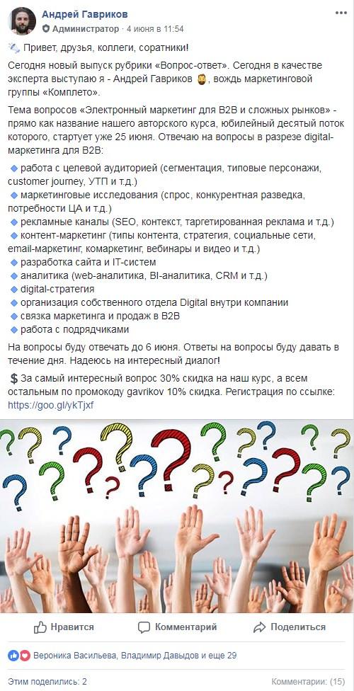 Андрей Гавриков готов отвечать на вопросы об интернет-маркетинге в сфере B2B