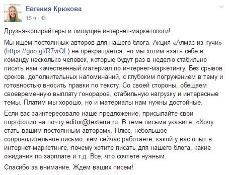 Пост Евгении Крюковой о том, что их компания ищет новых авторов для блога