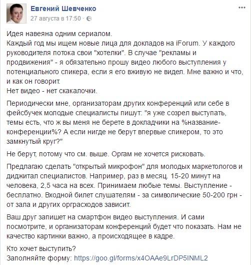 Люблю искать экспертов на странице Евгения Шевченко