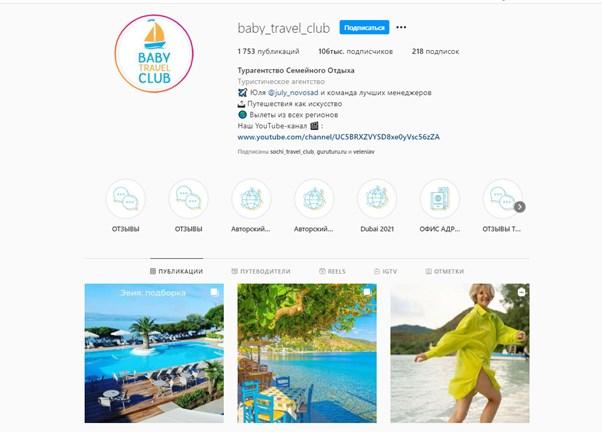 Базовые цвета инстаграм-аккаунтов туристических фирм – синий, голубой, желтый. Это касается и больших, и маленьких аккаунтов