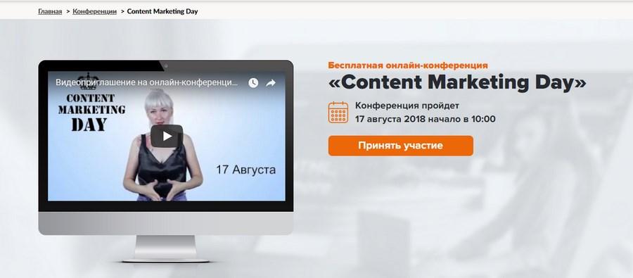 Это видеоприглашение на конференцию по контент-маркетингу от академии WebPromoExperts