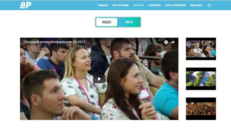 На лендинге конференции «8Р» можно выбрать, что смотреть – фото или видео
