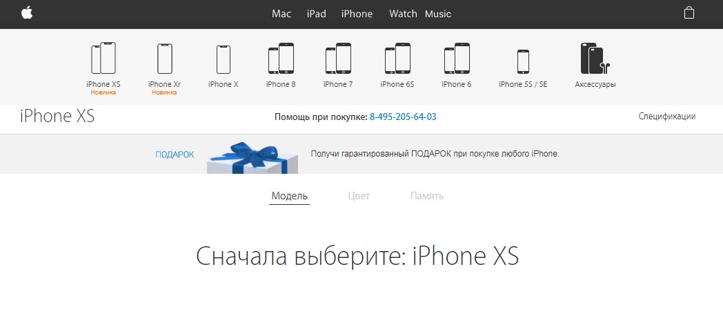 Вот, например, почти полная копия сайта Apple по адресу apple-x.me – вы бы доверили деньги такому магазину?
