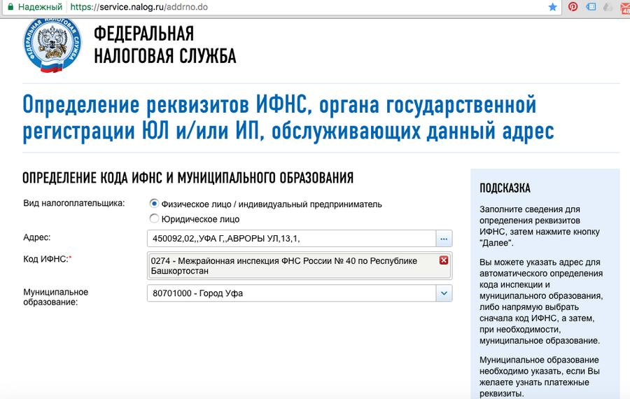 Пошлина на регистрацию ип в калуге декларация ндфл 3 бесплатно
