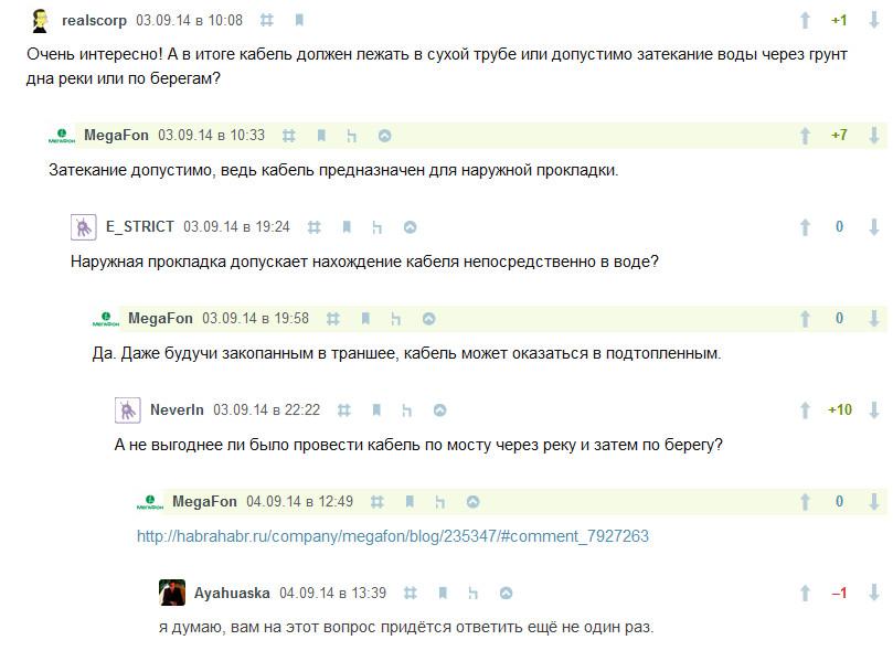 «Мегафон» работает с комментариями