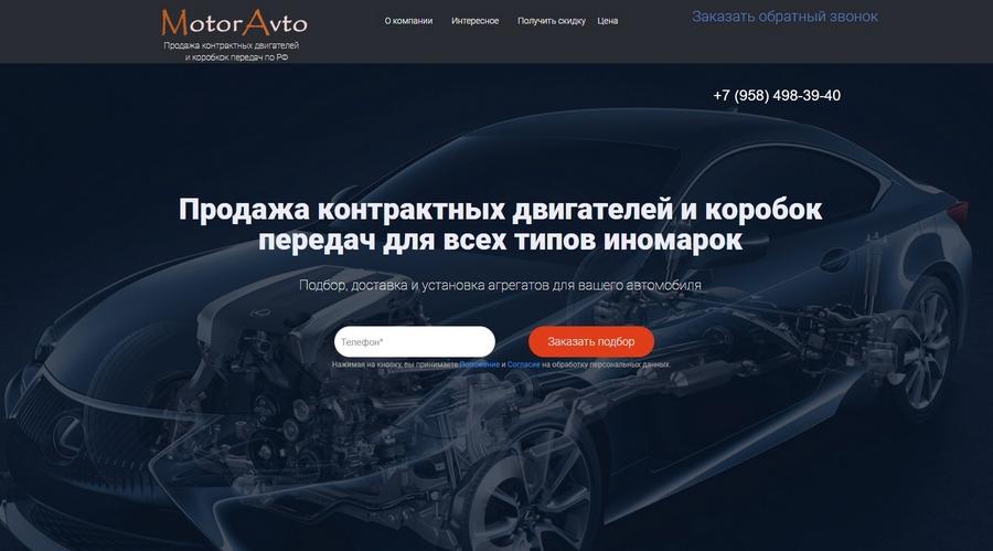 Исходное предложение в проекте по продаже автодвигателей