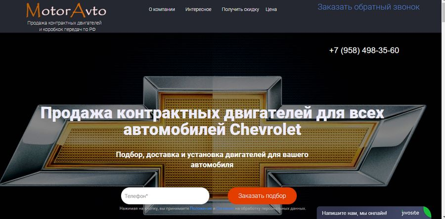 Подмена контента под запросы по двигателям Chevrolet