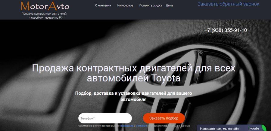 Предложение для запросов по двигателям Toyota
