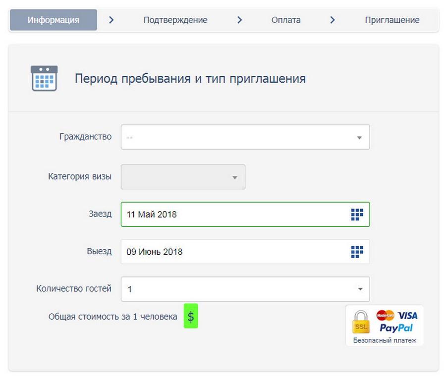 Модуль бронирования для услуги «Визовая поддержка»