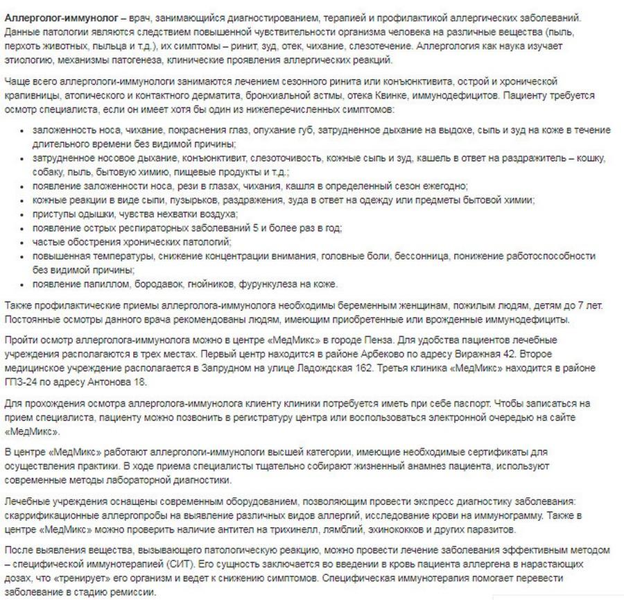 Подробное и удобочитаемое описание услуги «Аллергология и иммунология»