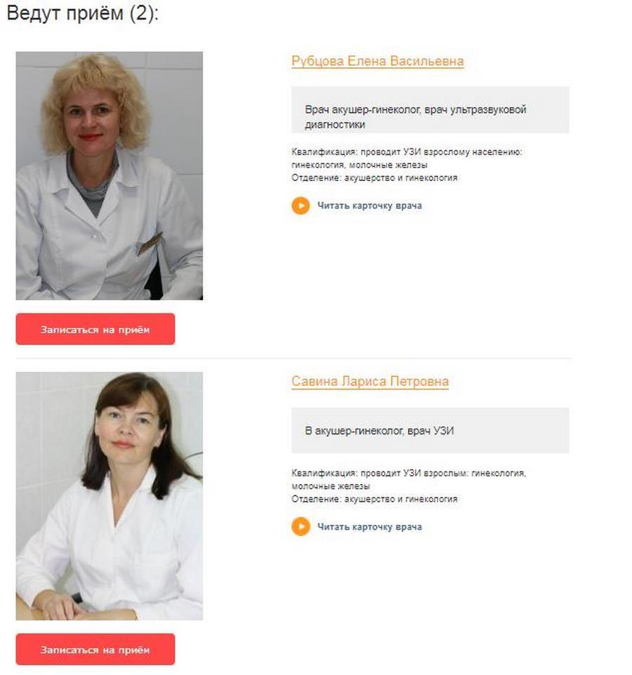Принимающие врачи для услуги «Наблюдение беременных»