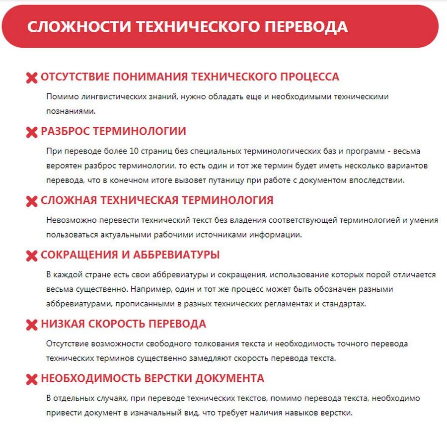Сложности технического перевода