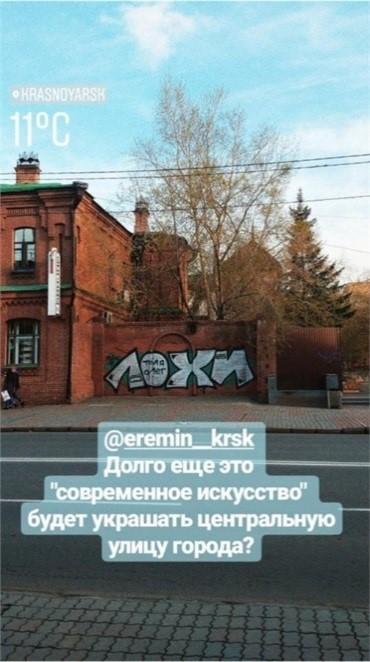 То самое граффити