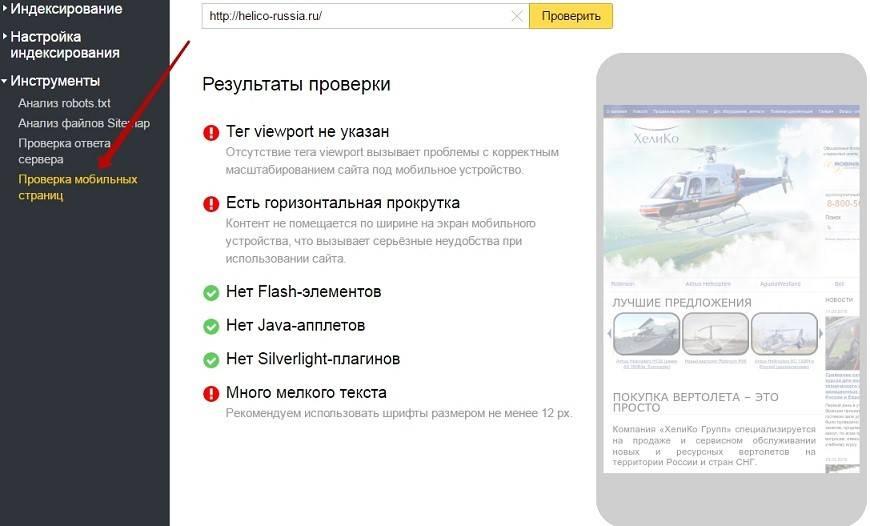 Результат проверки в панели вебмастера Яндекс