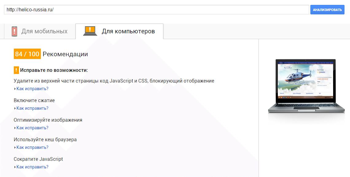 Анализ скорости загрузки сайта helico-russia.ru