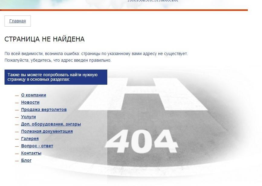 Страница 404 на сайте helico-russia.ru