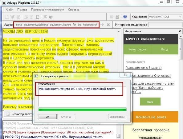 Проверка одного из текстов на сайте с помощью программы Advego Plagiatus