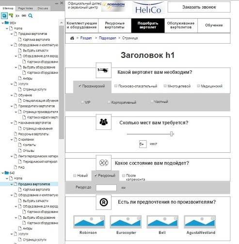 Прототип главной страницы под разрешение 640 х 960