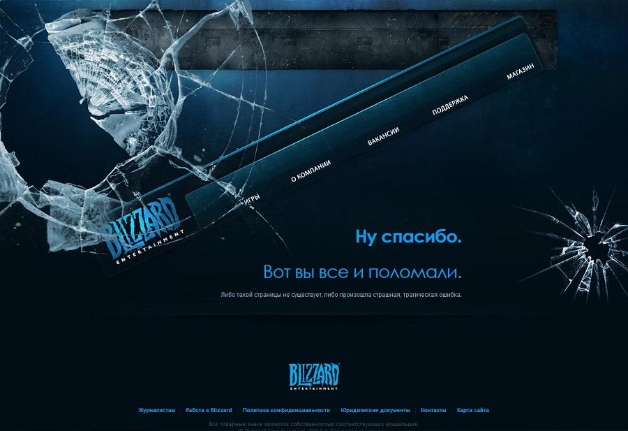Страница 404 Blizzard