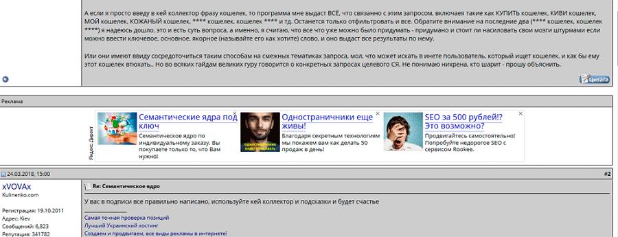 Реклама на форуме в теме про семантическое ядро