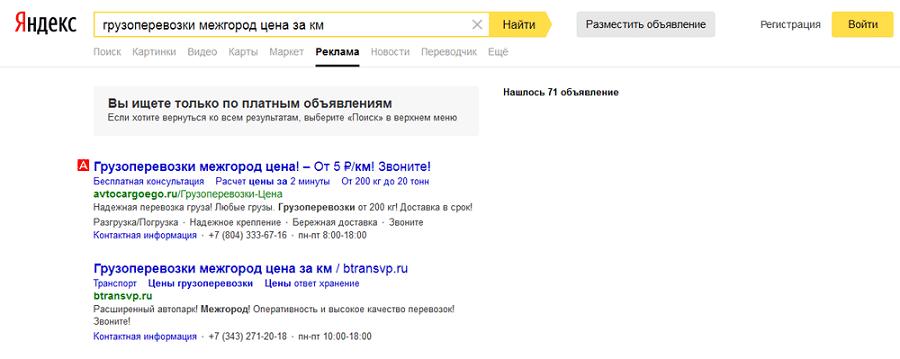 Семинар контекстная реклама россия коммерческое предложение из рук в руки интернет реклама