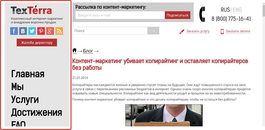 Блог «Текстерры» до редизайна: сайдбар был слева