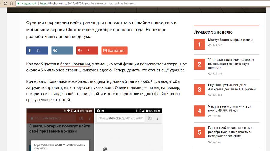 Правый сайдбар на сайте Lifehacker.ru