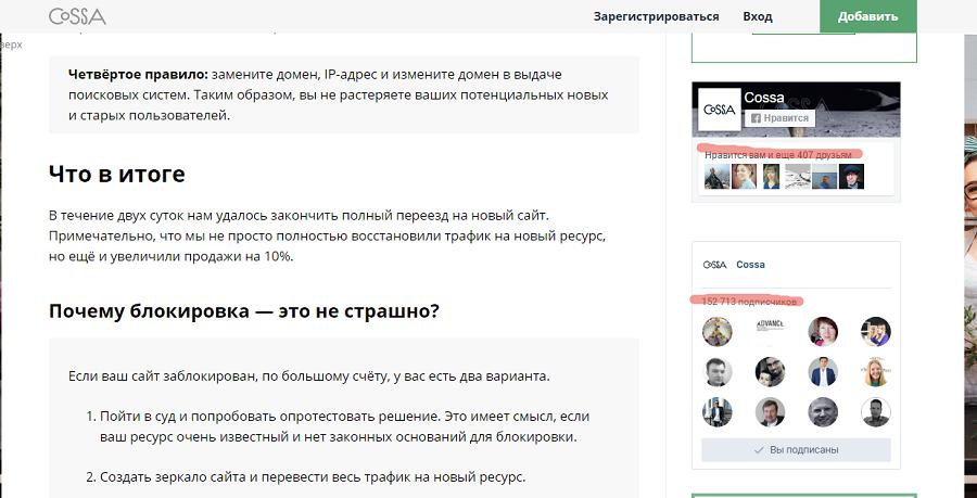 С помощью социального плагина Cossa показывает, что в паблике «Вконтакте» 152 тыс. подписчиков