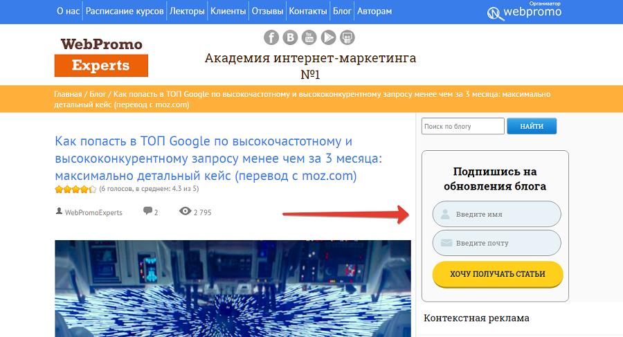 Конверсионная форма на сайте Webpromoexperts