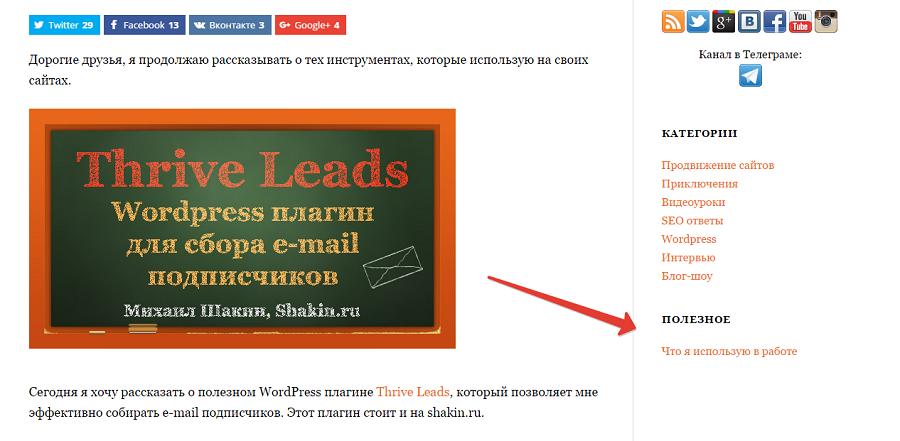 Анонс вечнозеленого контента в блоге Shakin.ru