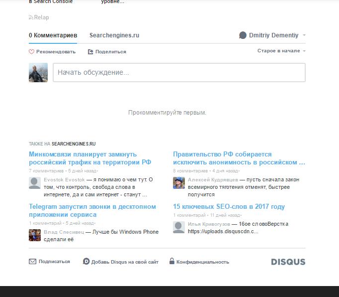 Ссылки на комментируемые публикации под основным контентом