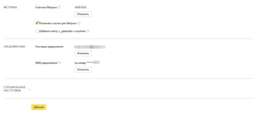 Подключаем «Яндекс.Метрику»