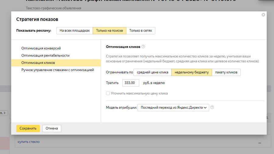 Выберете «Оптимизацию кликов» и установите сумму на неделю или пропишите количество нужных кликов