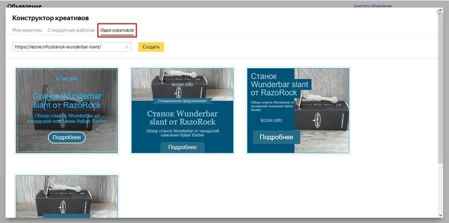 Создаем креатив на основе страницы сайта